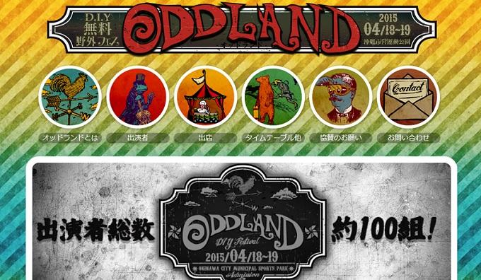 オッドランド1