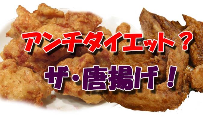 からあげ祭りin沖縄