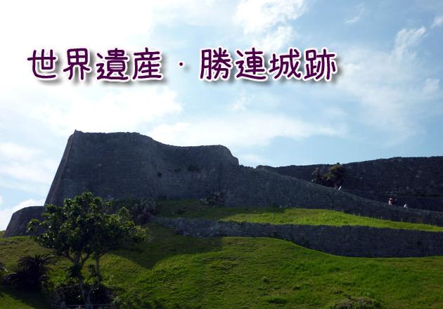 世界遺産・勝連城跡
