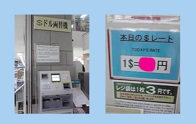 ドルの両替機