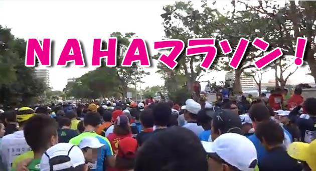 那覇マラソン2015