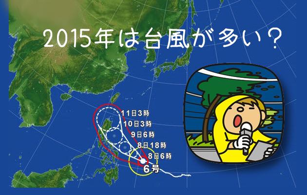 台風6号接近