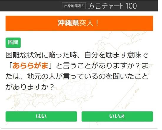 方言チャート沖縄