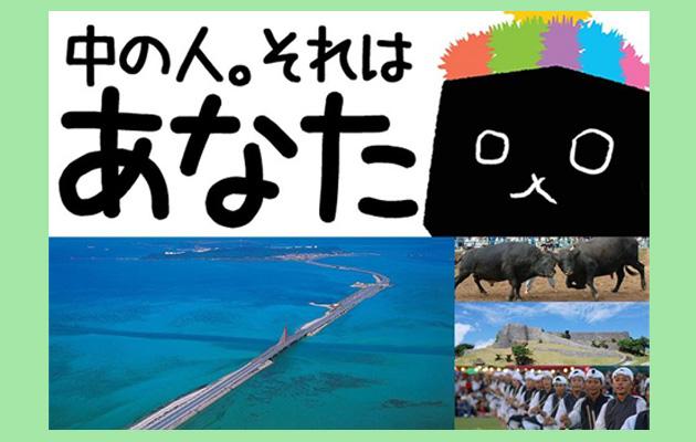 うるま市地域PRキャラクター