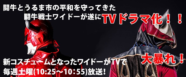 闘牛戦士ワイドーがテレビドラマ化