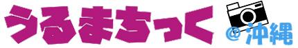 うるまちっく@沖縄